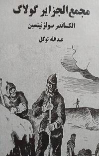 مجمع الجزایر گولاگ